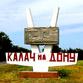 Калач-на-Дону недвижимость